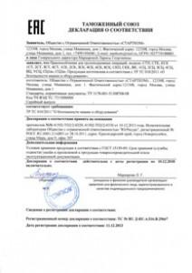 Декларация СоотвСтарткомМ