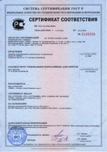 Сертификат соотвСтарткомМ