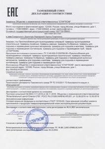 Deklaratsiya-TraversStartkoM2016_212x300