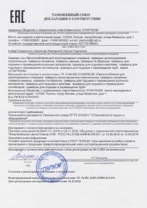 Deklaratsiya-TraversStartkom2016